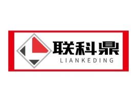 武汉联科鼎公司logo设计