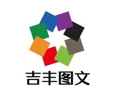 青岛吉丰图文公司logo设计