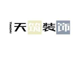 惠州TIANZHU企业标志设计