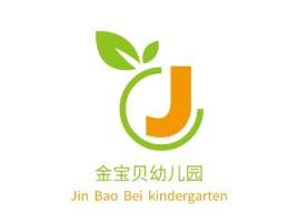 南京金宝贝幼儿园logo标志设计