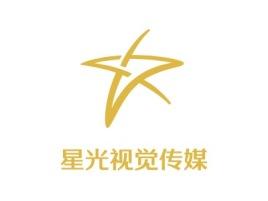 河源星光视觉传媒logo标志设计