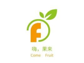 武汉嗨,果来品牌logo设计
