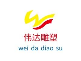 阳江伟达雕塑企业标志设计