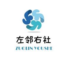 佛山ZUOLIN YOUSHE品牌logo设计
