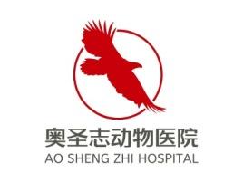 AO SHENG ZHI HOSPITAL门店logo设计
