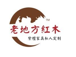 江门老地方紅木公司logo设计