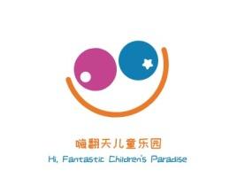 梅州嗨翻天儿童乐园店铺标志设计