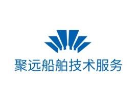 福州聚远船舶技术服务企业标志设计