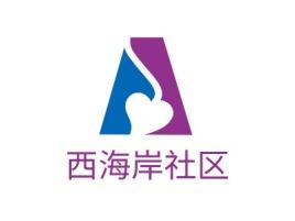 武汉西海岸社区logo标志设计
