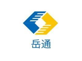 厦门岳通企业标志设计