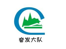 江门奋发大队logo标志设计