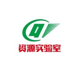 西安资源实验室公司logo设计