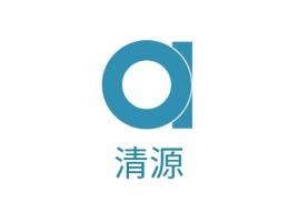 杭州清源品牌logo设计