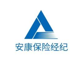 惠州安康保险经纪公司logo设计