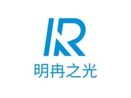 西安明冉之光logo标志设计