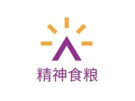 惠州精神食粮logo标志设计