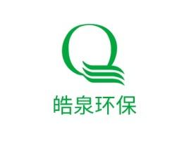 韶关皓泉环保企业标志设计