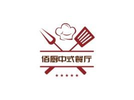 佰厨中式餐厅品牌logo设计