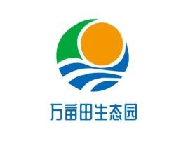 万亩田生态园品牌logo设计