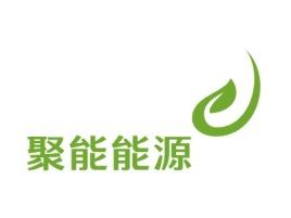 聚能能源企业标志设计