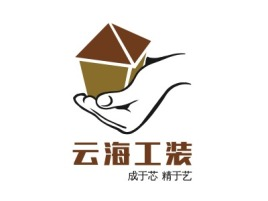 云海工装企业标志设计