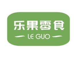 乐果零食店铺logo头像设计