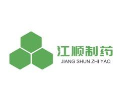 JIANG SHUN ZHI YAO公司logo设计