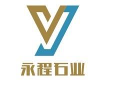 永程石业企业标志设计