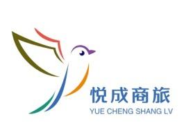 悦成商旅logo标志设计