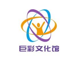 巨彩文化馆logo标志设计
