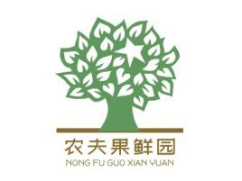 农夫果鲜园品牌logo设计