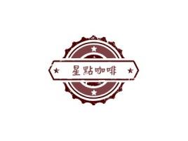 星點咖啡店铺logo头像设计