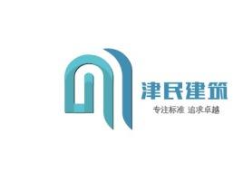 津民建筑企业标志设计