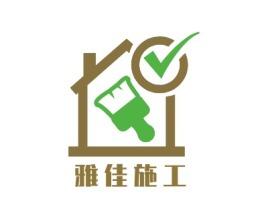 雅佳施工企业标志设计
