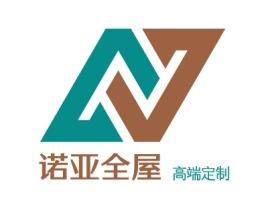 诺亚全屋企业标志设计