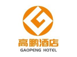 梅州高鹏酒店企业标志设计