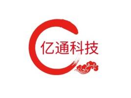 亿通科技公司logo设计