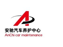 云浮AnChi car maintenance公司logo设计