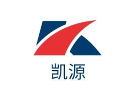 南京凯源企业标志设计