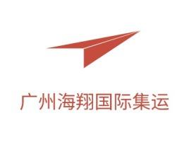 云浮广州海翔国际集运企业标志设计