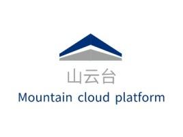 汕尾山云台企业标志设计