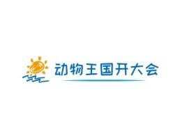 动物王国开大会logo标志设计