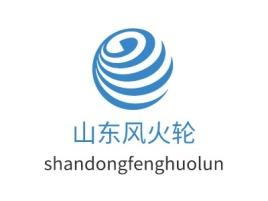 厦门山东风火轮公司logo设计