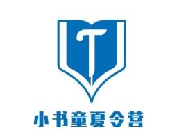 茂名小书童夏令营logo标志设计