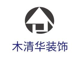 太原木清华装饰企业标志设计