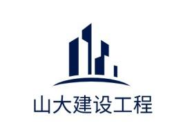 茂名山大建设企业标志设计