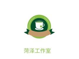 韶关菏泽工作室店铺标志设计