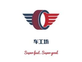 韶关车工坊公司logo设计