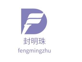 大连封明珠公司logo设计
