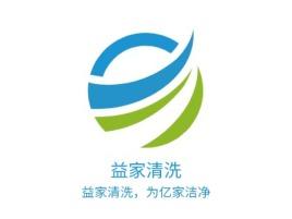 江门益家清洗公司logo设计